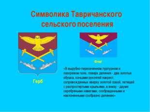 Символика Тавричанского сельского поселения Герб Флаг «В вырубно-пересеченно