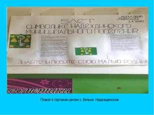 Плакат в торговом центре с. Вольно- Надеждинском