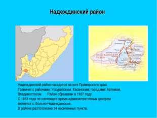 Надеждинский район находится на юге Приморского края. Граничит с районами: У