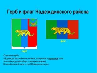 Герб и флаг Надеждинского района Описание герба. «В дважды рассечённом зелёно