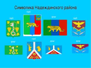 Символика Надеждинского района герб флаг герб флаг герб флаг флаг герб