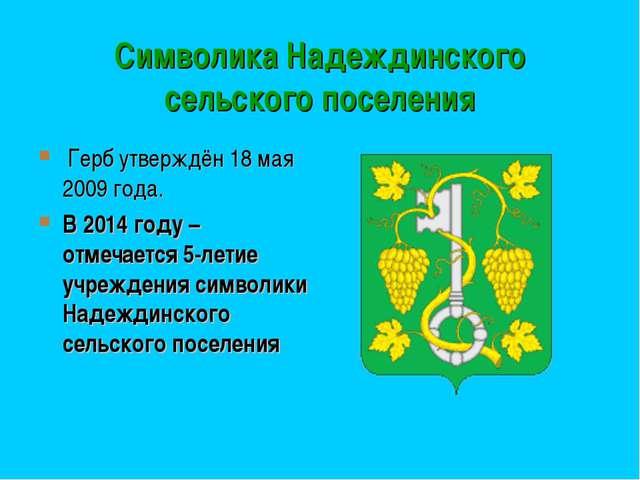 Символика Надеждинского сельского поселения Герб утверждён 18 мая 2009 года....