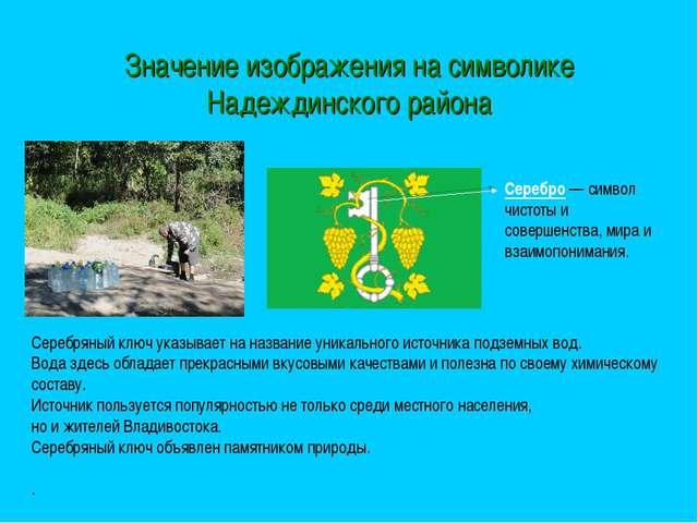 Значение изображения на символике Надеждинского района Серебряный ключ указыв...