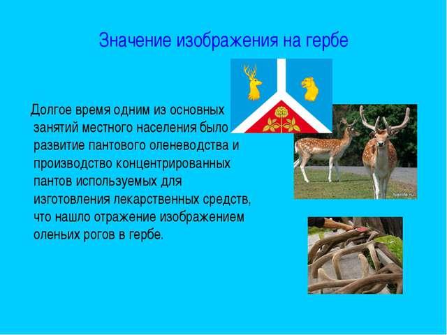 Значение изображения на гербе Долгое время одним из основных занятий местного...