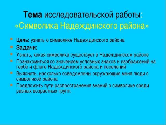 Тема исследовательской работы: «Символика Надеждинского района» Цель: узнать...