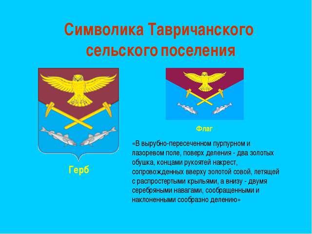 Символика Тавричанского сельского поселения Герб Флаг «В вырубно-пересеченно...
