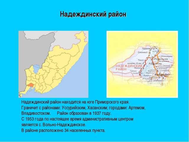 Надеждинский район находится на юге Приморского края. Граничит с районами: У...