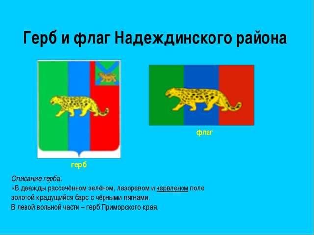 Герб и флаг Надеждинского района Описание герба. «В дважды рассечённом зелёно...