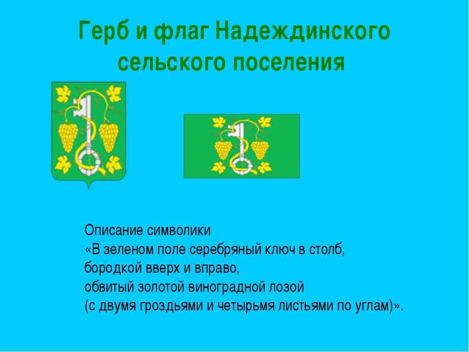 Герб и флаг Надеждинского сельского поселения Описание символики «В зеленом п...