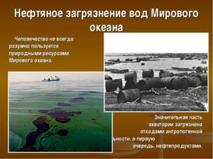 Нефтяное загрязнение вод Мирового океана Человечество не всегда разумно польз