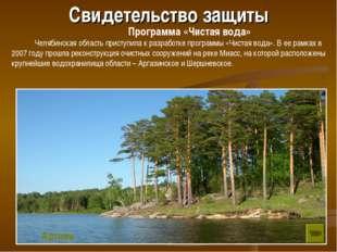 Свидетельство защиты Программа «Чистая вода» Челябинская область приступила к