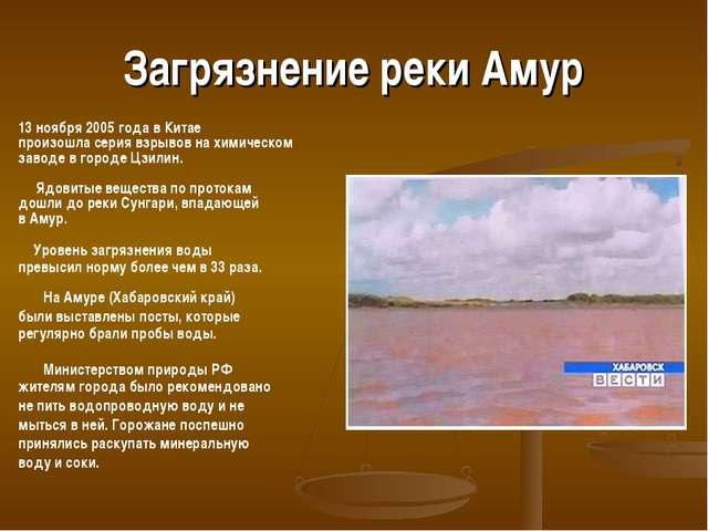 Загрязнение реки Амур 13 ноября 2005 года в Китае произошла серия взрывов на...