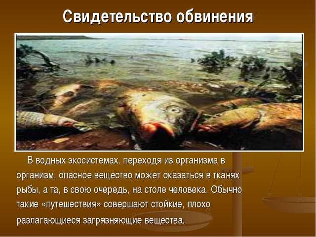 Свидетельство обвинения В водных экосистемах, переходя из организма в организ...