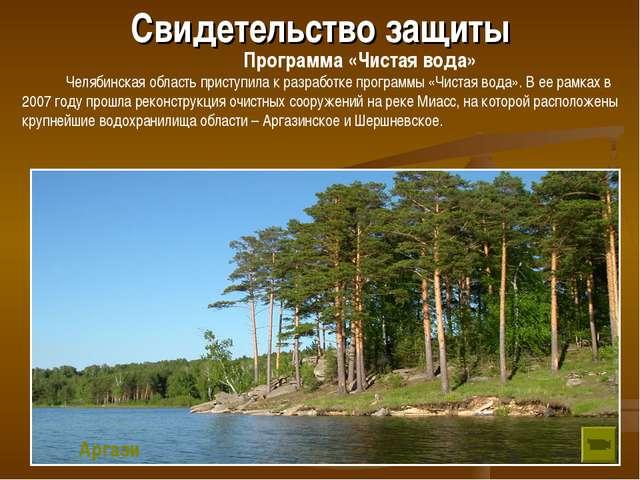 Свидетельство защиты Программа «Чистая вода» Челябинская область приступила к...