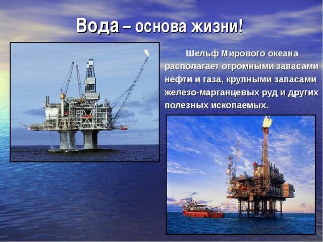 Вода – основа жизни! Шельф Мирового океана располагает огромными запасами неф...