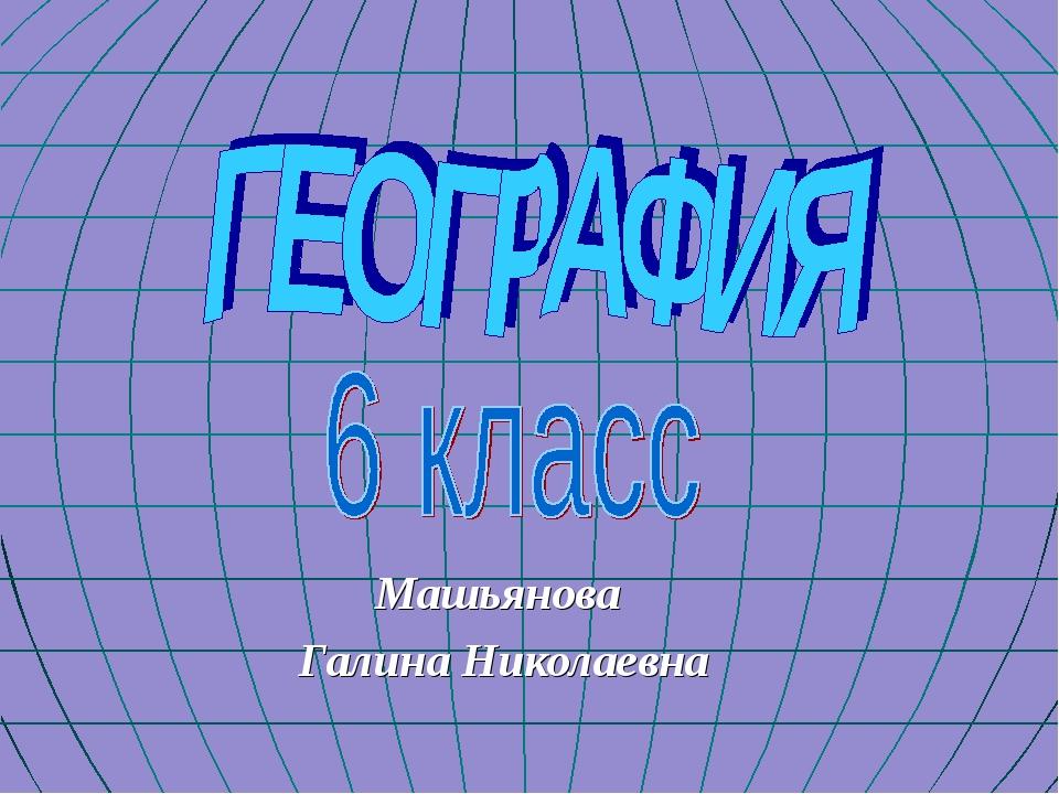Машьянова Галина Николаевна