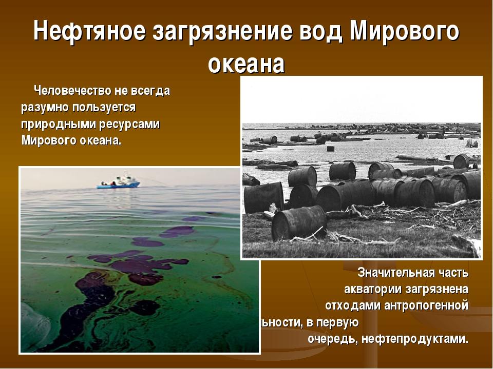 Нефтяное загрязнение вод Мирового океана Человечество не всегда разумно польз...