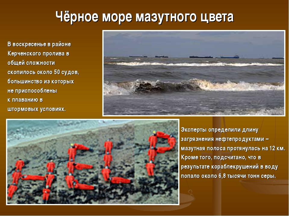 Чёрное море мазутного цвета В воскресенье в районе Керченского пролива в обще...