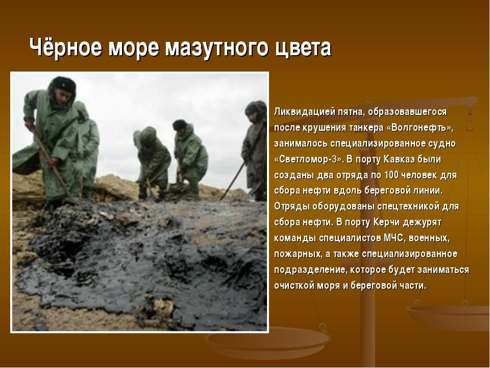 Чёрное море мазутного цвета Ликвидацией пятна, образовавшегося после крушения...