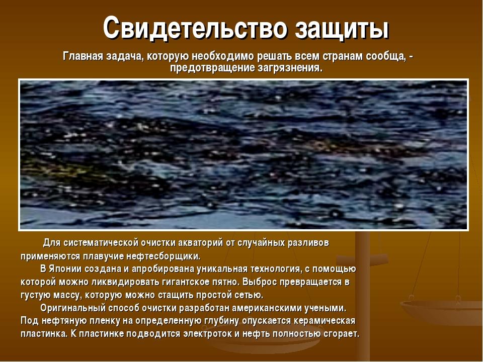Свидетельство защиты Главная задача, которую необходимо решать всем странам с...
