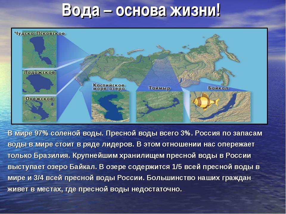 Вода – основа жизни! В мире 97% соленой воды. Пресной воды всего 3%. Россия п...