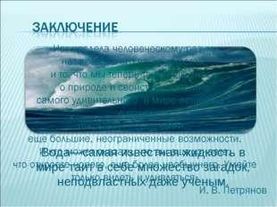 Вода—самая известная жидкость в мире таит в себе множество загадок, неподвлас