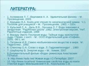 1. Асламазов Л. Г.; Варламов А. А. Удивительная физика – М.: Просвещение, 200