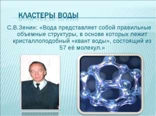 С.В.Зенин: «Вода представляет собой правильные объемные структуры, в основе к