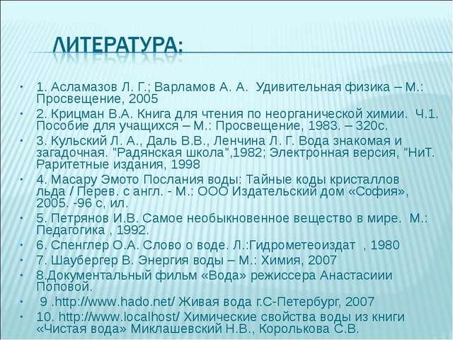 1. Асламазов Л. Г.; Варламов А. А. Удивительная физика – М.: Просвещение, 200...