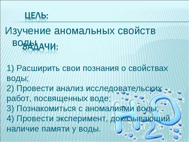 Изучение аномальных свойств воды 1) Расширить свои познания о свойствах воды;...
