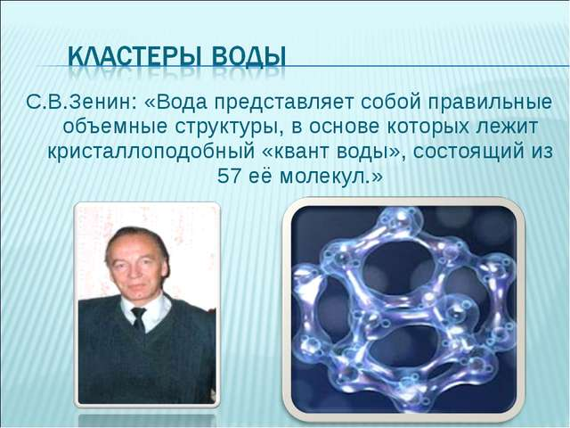 С.В.Зенин: «Вода представляет собой правильные объемные структуры, в основе к...
