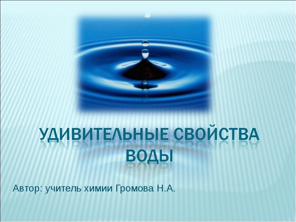 Автор: учитель химии Громова Н.А.