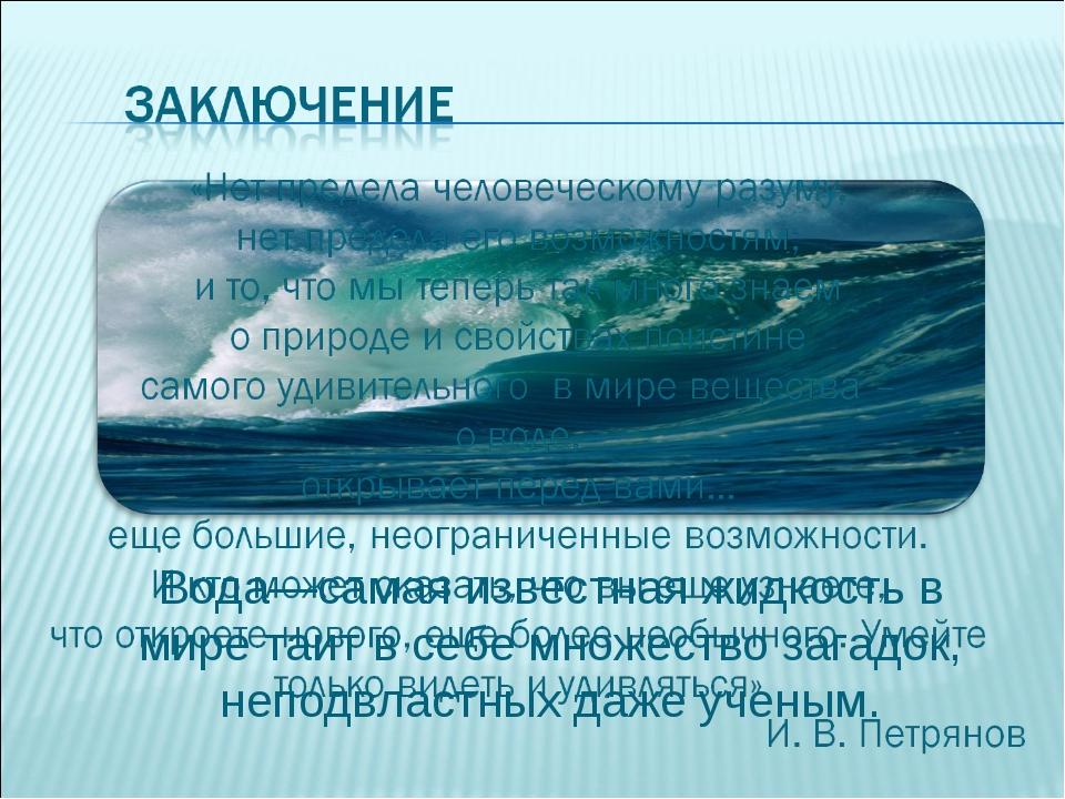 Вода—самая известная жидкость в мире таит в себе множество загадок, неподвлас...