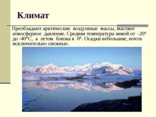 Климат Преобладают арктические воздушные массы, высокое атмосферное давление.