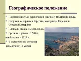 Географическое положение Почти полностью расположен севернее Полярного круга.