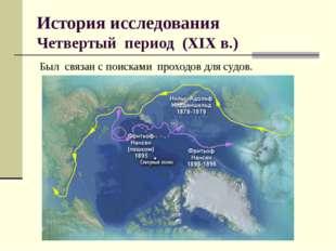 История исследования Четвертый период (XIX в.) Был связан с поисками проходов