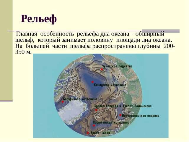 Рельеф Главная особенность рельефа дна океана – обширный шельф, который заним...