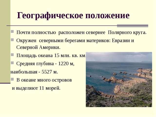 Географическое положение Почти полностью расположен севернее Полярного круга....