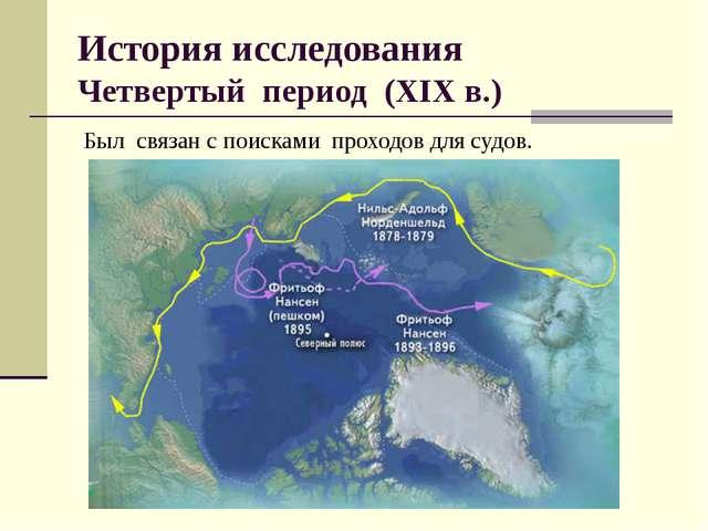 История исследования Четвертый период (XIX в.) Был связан с поисками проходов...