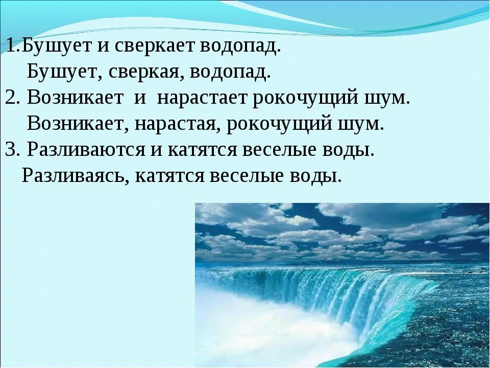 Бушует и сверкает водопад. Бушует, сверкая, водопад. 2. Возникает и нарастае...
