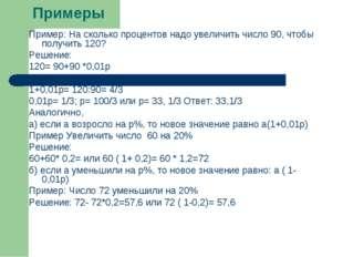 Примеры Пример: На сколько процентов надо увеличить число 90, чтобы получить