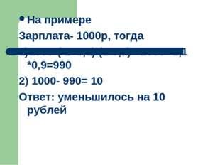 На примере Зарплата- 1000р, тогда 1)1000*( 1+0,1) (1-0,1)= 1000* 1,1 *0,9=990