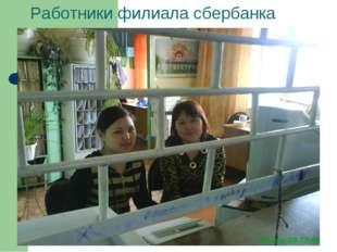 Работники филиала сбербанка