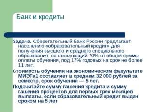 Банк и кредиты Задача. Сберегательный Банк России предлагает населению «образ