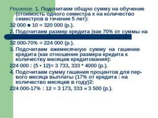 Решение. 1. Подсчитаем общую сумму на обучение (стоимость одного семестра х н