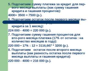 5. Подсчитаем сумму платежа за кредит для первого месяца выплаты (как сумму
