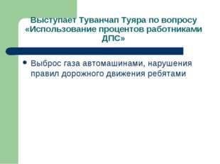 Выступает Туванчап Туяра по вопросу «Использование процентов работниками ДПС»