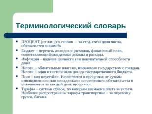 Терминологический словарь ПРОЦЕНТ (от лат. pro centum — за сто), сотая доля ч