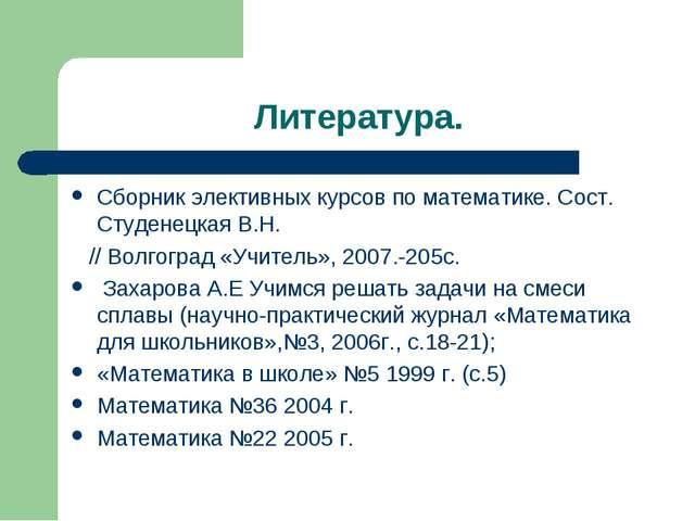 Литература. Сборник элективных курсов по математике. Сост. Студенецкая В.Н. /...