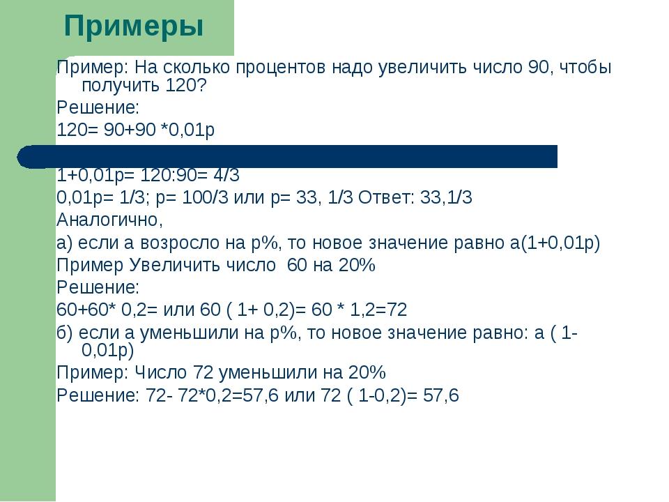 Примеры Пример: На сколько процентов надо увеличить число 90, чтобы получить...